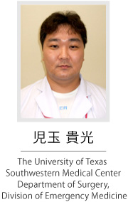 The University of Texas Southwestern Medical Center Department of Surgery, Division of Emergency Medicine/児玉貴光